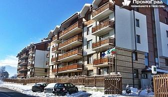 На ски в Банско - Нощувка на база All inclusive light за 3-ма или 2+2 в Четирилистна детелина за 111 лв.