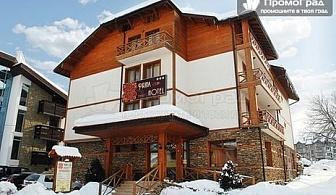 На ски в Банско. 5 нощувки със закуски за двама в хотел Пирина клуб