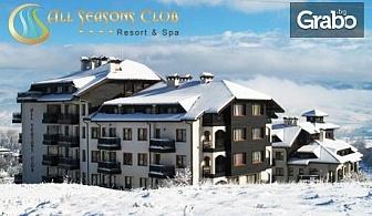 На ски в Банско! 3 или 4 нощувки със закуски и вечери, плюс SPA и транспорт до лифта