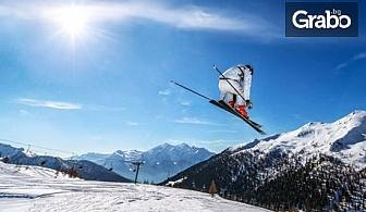 На ски в Чепеларе през Март! Нощувка със закуска и вечеря