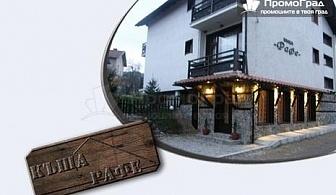 На ски в Добринище - нощувка със закуска за двама в къщи за гости Рафе за 50 лв.