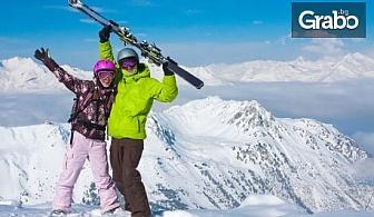 На ски в Добринище! 4 нощувки със закуски и вечери, плюс SPA
