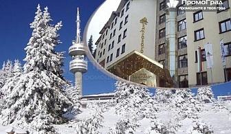 На ски в хотел Пампорово (27.2-19.3). Нощувка, закуска и вечеря в студио за 3-ма или 2-ма с 2 деца
