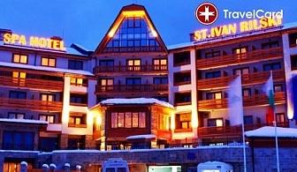 4* Ски пакети в комплекс Иван Рилски, Банско