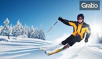 На ски в Пампорово! Наем на ски или сноуборд оборудване, или профилактика