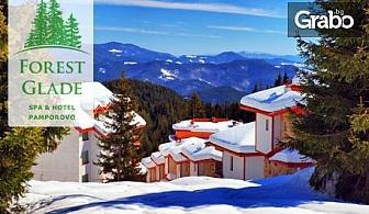 На ски в Пампорово! 1 или 2 нощувки със закуски и вечери, плюс SPA и минерален басейн