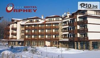 Ски почивка в Банско до края на Февруари! Нощувка със закуска и вечеря + басейн, СПА и трансфер до лифта, от Хотел Орфей 4*