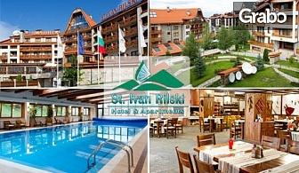 Ски почивка за двама в Банско! 2 нощувки със закуски, обеди и вечери, плюс релакс зона