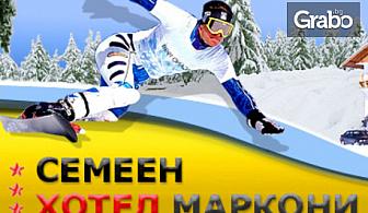 Ски почивка за двама в Пампорово - само на 20м от ски пистата! 1 или 2 нощувки със закуски
