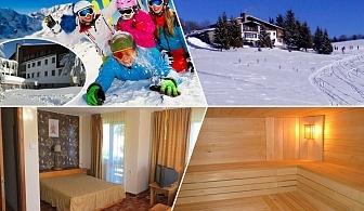 СКИ почивка до Габрово! 2, 3, 4 или 5 нощувки на човек със закуски и вечери + ски оборудване от хотел Еделвайс, м. Узана