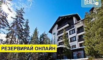 Ски почивка в хотел Лион 4* в Боровец! 1 или повече нощувки със закуски или закуски и вечери, ползване на сауна, басейн и фитнес, трансфер до пистите и ски гардероб
