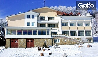 Ски почивка край Габрово, Узана! 2, 3 или 5 нощувки със закуски и вечери, плюс сауна и детски шейни
