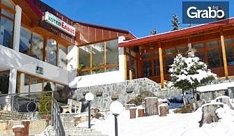 Ски почивка в Пампорово до края на Февруари! Нощувка със закуска