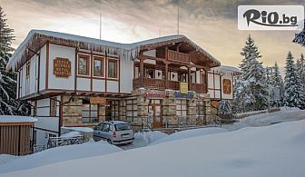 Ски почивка в Пампорово! 3, 5 или 7 нощувки със закуски и възможност за вечери + зона за релакс и Ски гардероб, от МПМ хотел Мериан