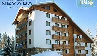 Ски почивка през януари в Апартхотел Невада 2* в Пампорово! 1 нощувка със закуска, ползване на ски гардероб, тенис маса и джаги