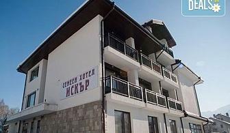 """Ски почивка в Рила, Семеен хотел """"Искър"""", с. Говедарци! 1, 2 или 3 нощувки с домашно приготвени закуски и вечери , паркинг,  Wi-Fi, безплатно за деца до 6 г."""