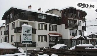 Ски почивка в сърцето на Родопите - Чепеларе! Нощувка със закуска и вечеря, от Хотел Мартин 3*