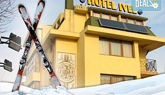 """Ски почивка в Семеен хотел """"ИВЕЛ"""", Банско! 2 нощувки със закуски или със закуски и вечери на човек в двойна стая, ползване на сауна, фитнес, паркинг, ски гардероб. Безплатно за дете до 6,99 г."""