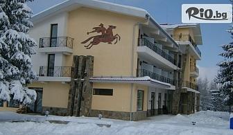 Ски почивка в Троянския Балкан! 2, 3, 4 или 5 нощувки със закуски, обеди и вечери, от Хотел Виа Траяна