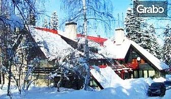 Ски приключения в Боровец! Нощувка със закуска и вечеря за двама