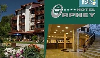 Ски сезонът продължава и през март! 1 или 2 нощувки на база All Inclusive Light в хотел Орфей 4*, гр.Банско, ползване на басейн и СПА, безплатно настаняване на дете до 3.99г.!