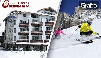 На ски и SPA в Банско! Нощувка - със закуска, обяд и вечеря или на база All Inclusive Light