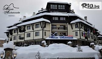 Ски и СПА в Банско през Януари! Нощувка със закуска и вечеря + СПА и вътрешен басейн, от  Хотел Мария-Антоанета Резидънс 4*