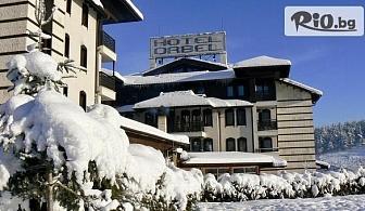Ски и СПА в Добринище! Пакети със закуски + СПА център с минерална вода, ски гардероб и транспорт до ски пистите, от Хотел Орбел 4*