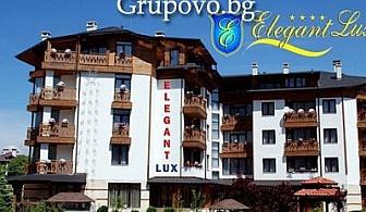 СКИ и СПА почивка в Банско, хотел Елегант Лукс**** от Януари до Март 2013г. Промоции за 2, 5 или 7 нощувки със закуски и вечери на цени от само 126 лв. на човек