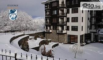 Ски и СПА почивка в Банско през Януари и Февруари! Нощувка със закуска и вечеря + релакс зона и вътрешен отопляем басейн, от Хотел Свети Георги Ски и Спа 4*