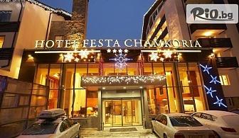 Ски и СПА почивка в Боровец! Нощувка със закуска и вечеря, релакс зона с басейн + транспорт до ски пистите, в Хотел Феста Чамкория 4*