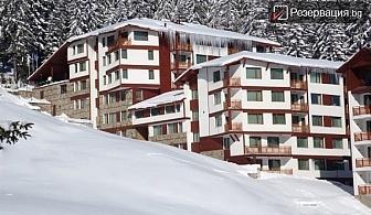 Ски и СПА почивка за двама в Пампорово. Две, три, четири, пет, шест или седем нощувки за двама със закуски, вечери и СПА - цена 74.50лв. на човек