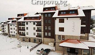 СКИ & СПА почивка през Март и Април в хотел Balkan Jewel, Банско с нощувка, закуска и вечеря на цени от 30 лв. на човек