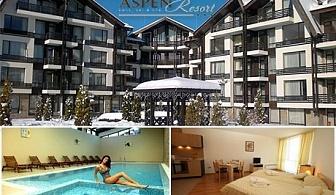 СКИ и СПА ваканция, край Банско. 2, 3, 5 или 7 нощувки със закуски и вечери + басейн и релакс пакет в Аспен Резорт***