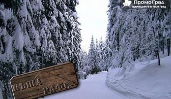 Ски ваканция в Добринище, къща за гости Рафе. 4-дневна ски карта + 4 нощувки със закуски и вечери за двама за 370 лв.