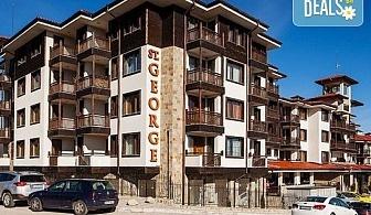 Ски ваканция в хотел Свети Георги Ски & Холидей 4*, Банско! 3, 4 или 5 нощувки със закуски, обяди и вечери, ползване на  закрит отопляем басейн, джакузи, сауна и парна баня, безплатно за дете до 3.99г.!