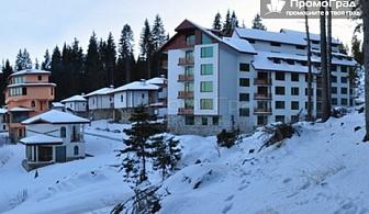 Ски ваканция в Пампорово - 2 нощувки (апартамент) за 3-ма или 2+2 в апартхотел Форест Глейд.