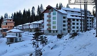 Ски ваканция в Пампорово - 2 нощувки (апартамент) със закуски и вечери за 3-ма или 2+2 в апартхотел Форест Глейд