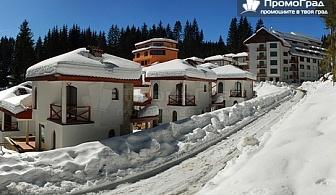 Ски ваканция в Пампорово - 3 нощувки (студио) със закуски и вечери за 2-ма в апартхотел Форест Глейд