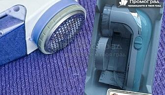 Skysuper Lint Remover - уред за пилинг на дрехи, плетива, пуловери, одеяла сега за 11.90 лв., вместо за 28 лв.