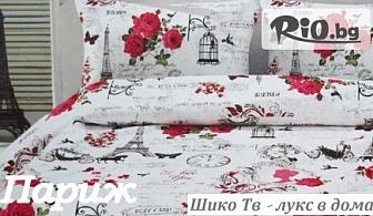 За сладки сънища! Луксозен спален комплект за Приста с 51 % отстъпка само за 29.99лв, от Шико - ТВ ООД