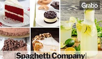 Сладоледен десерт по избор, плюс домашна лимонада, сироп или студен чай