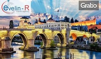 По случай 3 Март разгледай българското наследство в Македония! Екскурзия с 3 нощувки със закуски, плюс транспорт