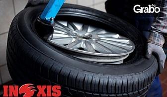 Смяна на 4 автомобилни гуми до 16 цола и баланс