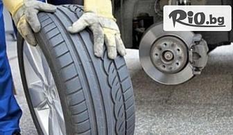 Смяна на 2 или 4 броя гуми: монтаж, демонтаж, баланс, тежести + безплатен преглед на ходова част, от Автосервиз Нон Стоп, Павлово