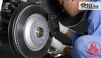 Смяна на дискове и накладки на автомобил + БОНУС: преглед на ходова част, от Автосервиз Auto Correct Power Теам