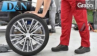 Смяна на 2 гуми с размер до 20 цола