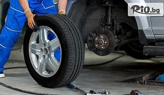 Смяна на гуми - сваляне/качване, монтаж/демонтаж на 2 бр. гуми, от Автоцентър BGreen