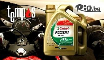 Смяна на маслен филтър и 4 или 5 литра бутилирано двигателно масло по избор, от Tempos Oil