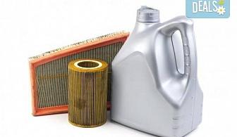 Смяна на масло и филтри - маслен, горивен, въздушен и филтър на купето + зануляване на инспекция, диагностика и безплатен преглед на автомобила от автосервиз Веник Ауто!